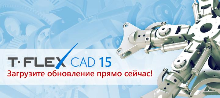 Выпущено очередное масштабное обновление T-FLEX CAD 15