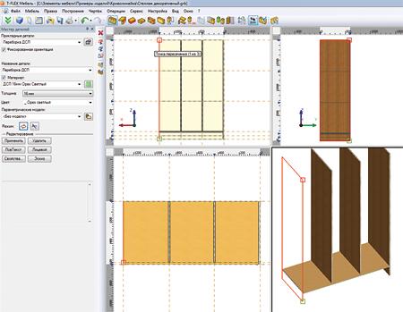 программа по проектированию мебели - фото 5