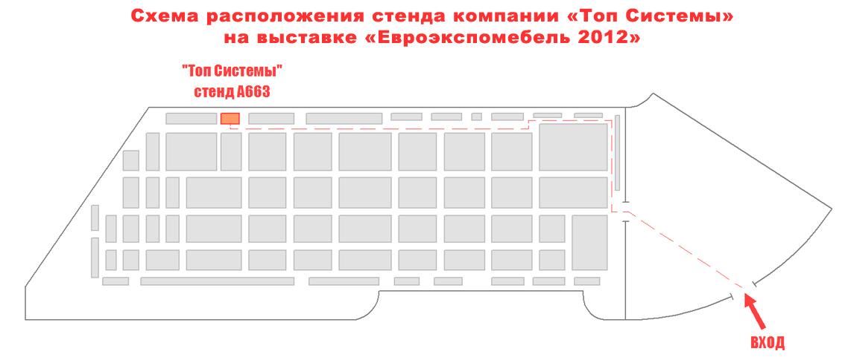 Схема расположения стенда