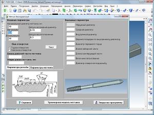Программа расчета геометрических параметров бесстружечного метчика и резьбонакатного ролика, интегрированная в среду T-FLEX