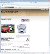 Система автоматизированного расчета стоимости заказа производства детали «Поршень»