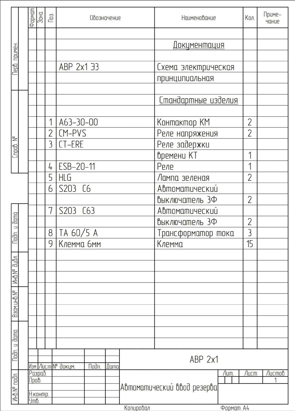 Назначение, устройство и работа делителя передач 78
