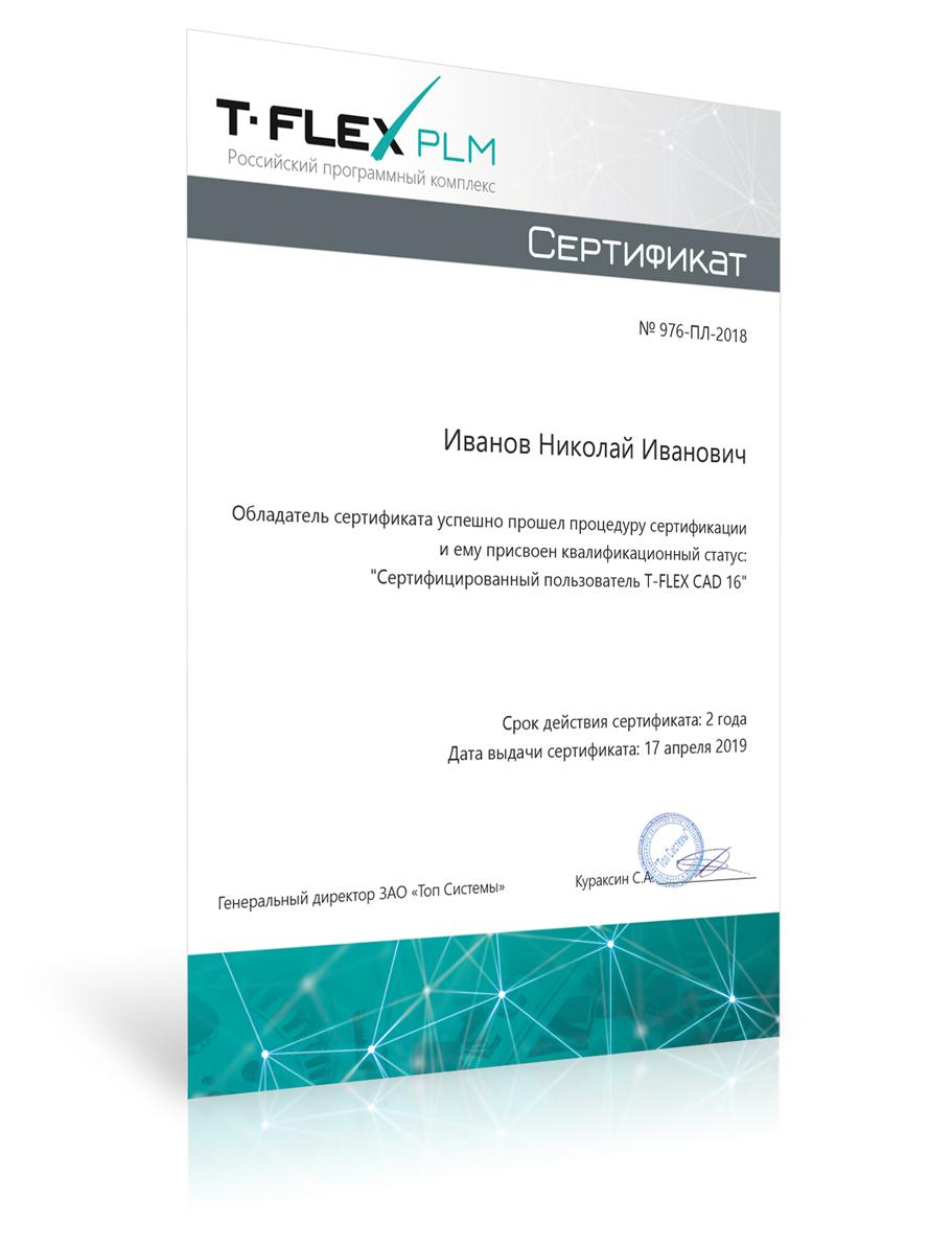 Сертификация пользователей T-FLEX CAD
