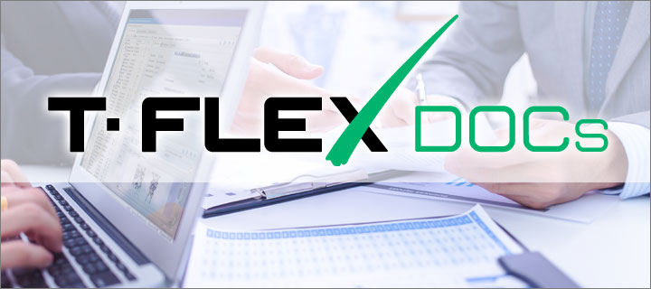 T-FLEX DOCs 15 выпущен