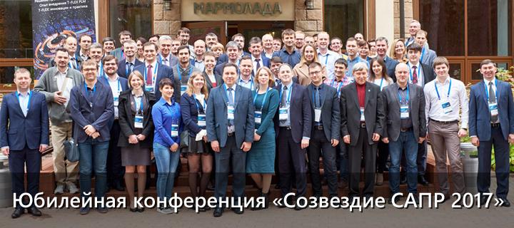 Юбилейная конференция «Созвездие САПР 2017»