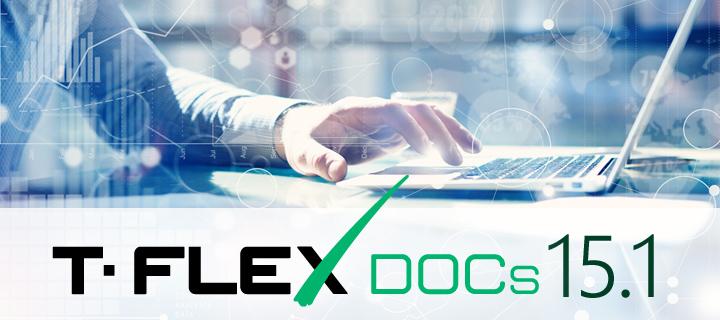 T-FLEX DOCs 15.1