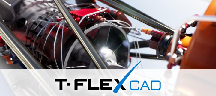 T-FLEX CAD 16