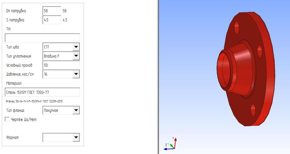 Рис.7 - Доработанная специалистами ООО «БорМаш» 3D модель фланца с учетом диаметров присоединительных трубопроводов и типа сварного шва в зависимости от условного прохода фланца.