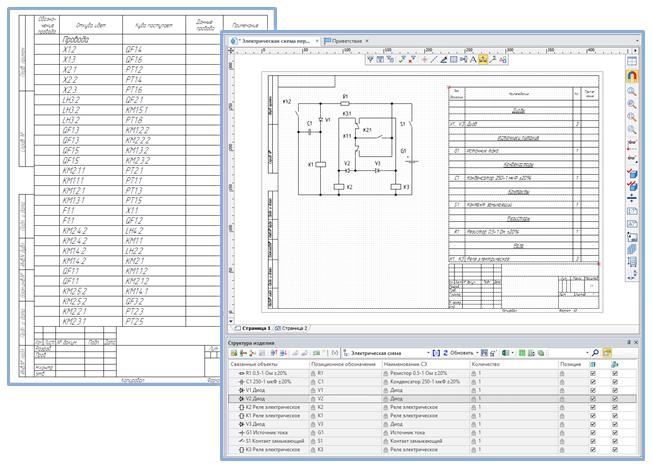 Отчёты, создаваемые системой T-FLEX Электротехника