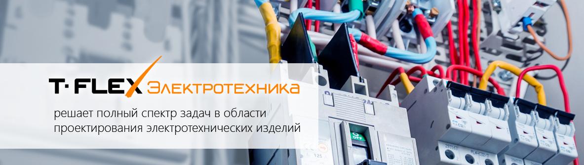 T-FLEX Электротехника