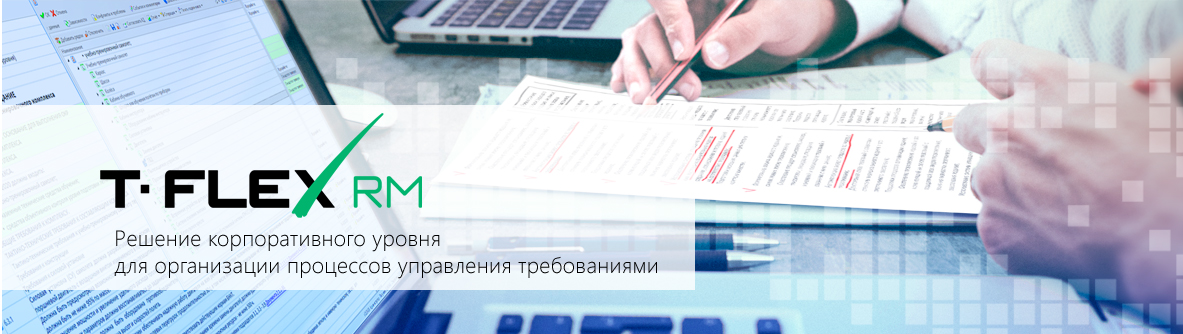Управление требованиями на платформе T-FLEX PLM