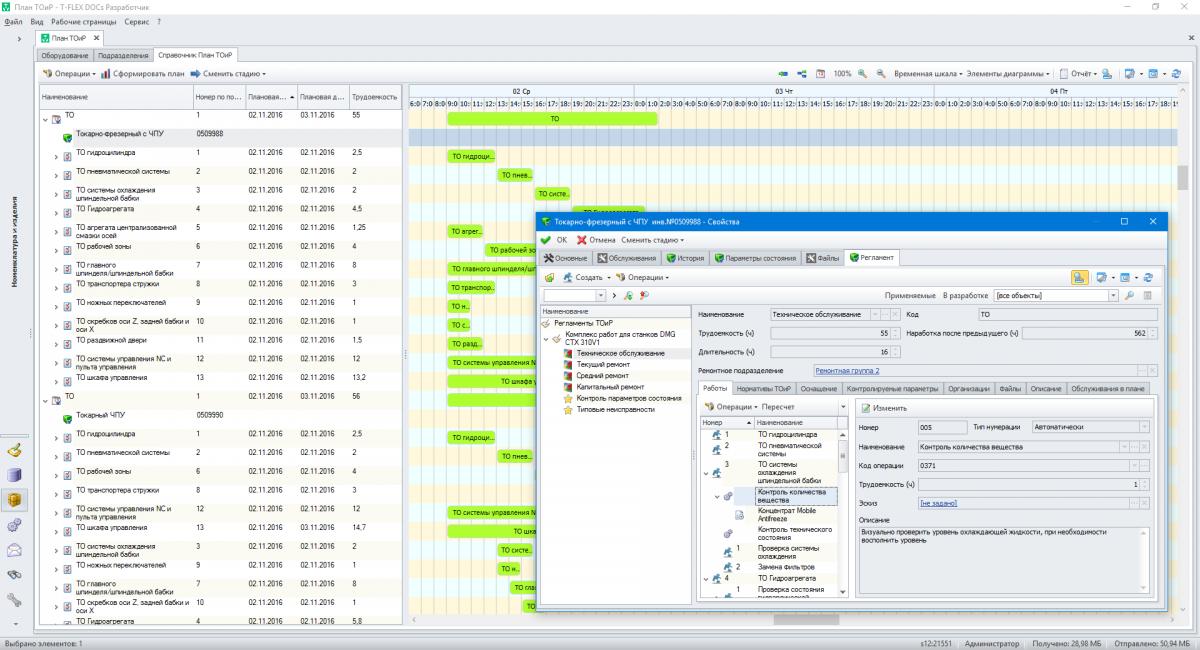 T-FLEX ТОиР - план-график работ по обслуживанию